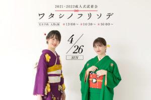 4月イベント「ワタシノフリソデ」