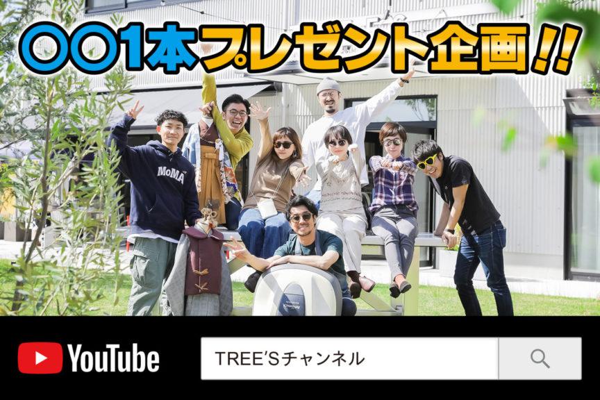TREE'Sプレゼント企画!!【締切:2020年6月7日】