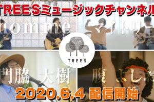 「TREE'S  music チャンネル」Newアーティスト♪
