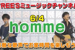 「TREE'S music チャンネル」第1回配信!