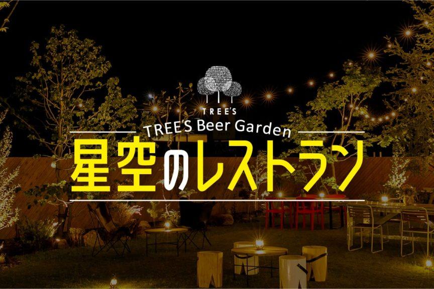 TREE'S Beer Garden〜星空のレストラン〜まもなくOPEN〜